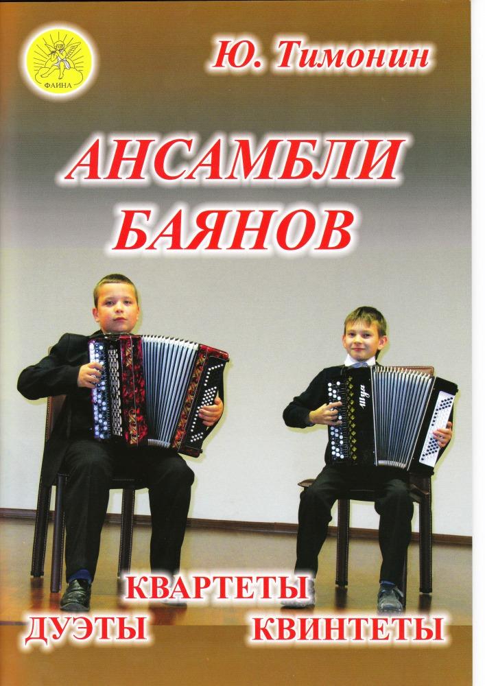 Ноты для ансамбля баянов